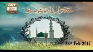 Hazrat Asma Bint e Abu Bakar – 26th February 2017