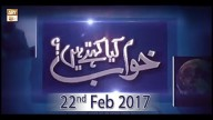 Khuwab Kya Kehtey Hain – 22nd February 2017
