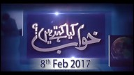 Khuwab Kya Kehtey Hain – 8th February 2017