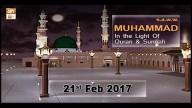 Muhammad In The Light Of Quran And Sunnah – Topic – Mawlid – Part 4