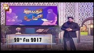 Quran suniye Aur Sunaiye – 20th February 2017