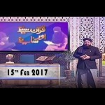 QURAN SUNIYE AUR SUNAIYYE  – 15th February 2017