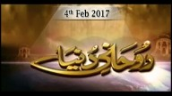 Ruhani Dunya – 4th February 2017 Ruhani Dunya – 4th February 2017