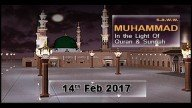 Muhammad In The Light Of Quran And Sunnah – 14th February 2017