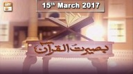 Baseerat-Ul-Quran – 15th March 2017