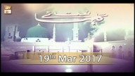 Gulha e Naat – 19th March 2017