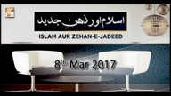 Islam Aur Zehn-e-Jadeed – Topic – Shariat Islami Ki Afdaiat – Part 2