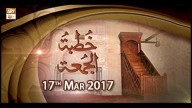Khutba e Jumma – 17 March 2017