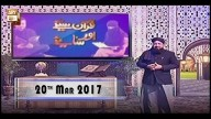 Quran suniye Aur Sunaiye – 20th March 2017