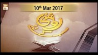 Roshni Sab Kay Liye – 9th March 2017