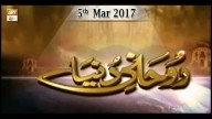 Ruhani Dunya – 5th March 2017