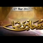 Ruhani Dunya – 6th March 2017