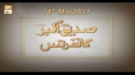 Siddiq e Akber Conference – 14th March 2017