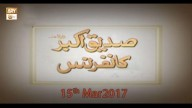 Siddiq e Akber Conference – 15th March 2017