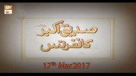Siddiq e Akber Conference – 17th March 2017
