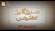 Siddiq e Akber Conference – 19th March 2017