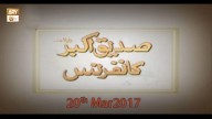 Siddiq e Akber Conference – 20th March 2017