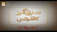Siddiq e Akber Conference – 21st March 2017