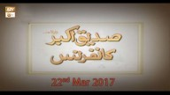 Siddiq e Akber Conference – 22nd March 2017