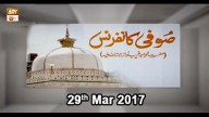Sufi Conference – 29th March 2017