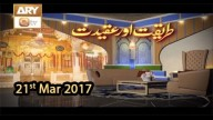 Tareeqat o Aqeedat – 29th March 2017