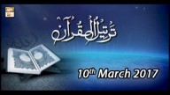 Tarteel Ul Quran – 10th March 2017