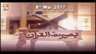 Baseerat Ul Quran – 8th March 2017