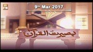 Baseerat Ul Quran – 9th March 2017
