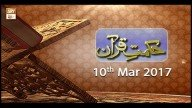 Hikmat e  Quran – 10th March 2017