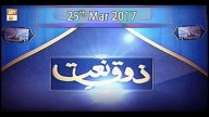 Zauq e Naat – 25th March 2017