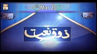 Zauq e Naat – 4th March 2017