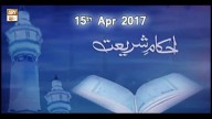 Ahkam e Shariat – 15th April 2017