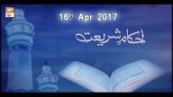 Ahkam e Shariat – 16th April 2017