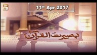 Baseerat Ul Quran – 11th April 2017