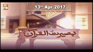Baseerat Ul Quran – 13th April 2017