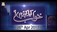 Khuwab Kya Kehtey Hain – 26th April 2017