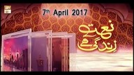 Naat Zindagi Hai – 7th April 2017