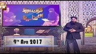Quran suniye Aur Sunaiye – 10th April 2017
