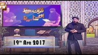 Quran suniye Aur Sunaiye – 19th April 2017