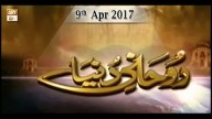 Ruhani Dunya – 9th April 2017