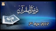Tarteel Ul Quran – 7th April 2017