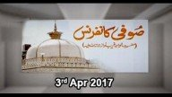 Sufi Conference – 3rd April 2017