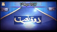 Zauq e Naat – 1st April 2017