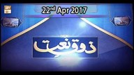 Zauq e Naat – 22nd April 2017