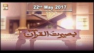 Baseerat Ul Quran – 22nd May 2017