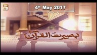 Baseerat Ul Quran – 4th May 2017