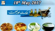 Hikmat Aur Sehat – 18th May 2017 – ARY Qtv
