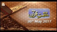 Hikmat e  Quran – 26th May 2017