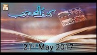 Kashaf ul Mahjoob – Topic – Aima e Tabeen – Part 2