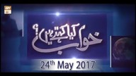Khuwab Kya Kehtey Hain – 24th May 2017